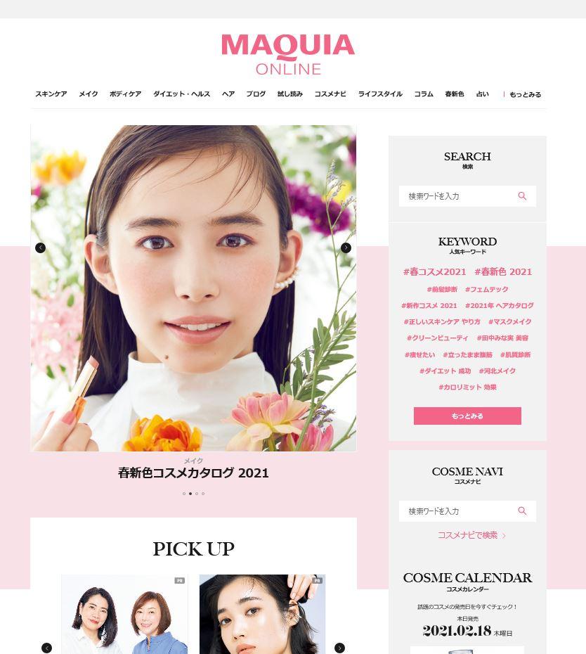 MAQUIA(マキア)