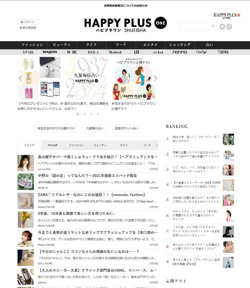 HAPPY PLUS ONE(ハピプラワン)