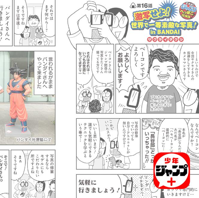 「少年ジャンプ+」描き下ろしオリジナル漫画タイアップを!