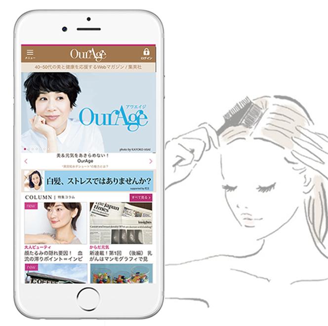 美&健康サイト OurAgeの「髪テーマ」=「神テーマ」です