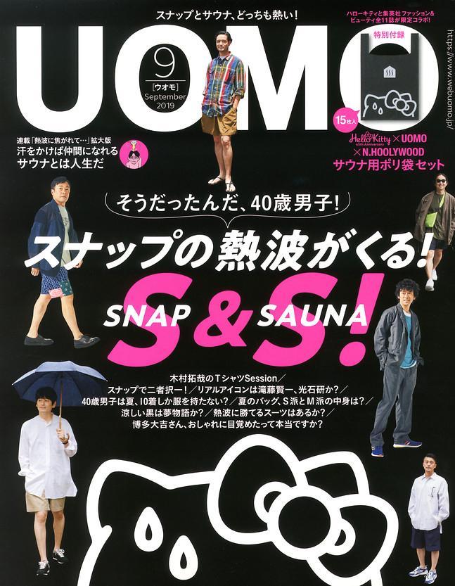 UOMO(ウオモ)