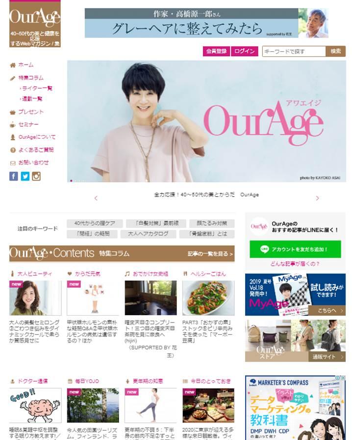 OurAge(アワエイジ)