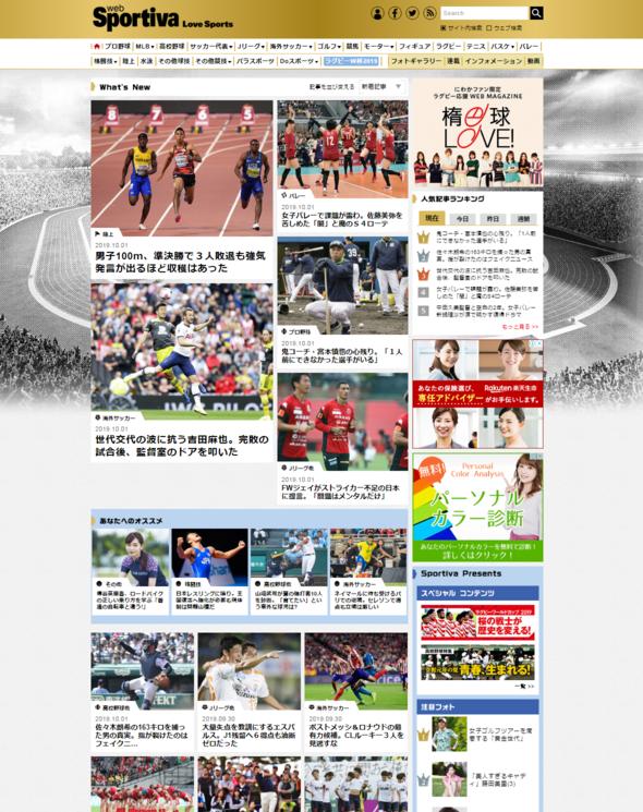 web Sportiva(ウェブスポルティーバ)