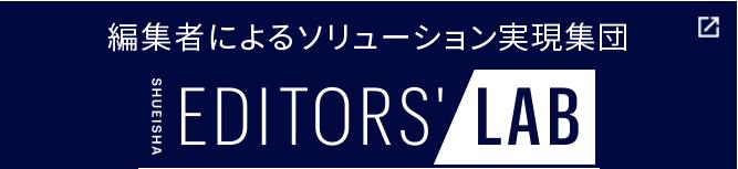 編集者によるソリューション実現集団 SHUEISHA EDITOR'S LAB