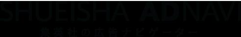 Shueisha ADNAVI